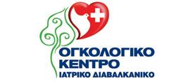 Ιατρικό Διαβαλκανικό Ογκολογικό Κέντρο