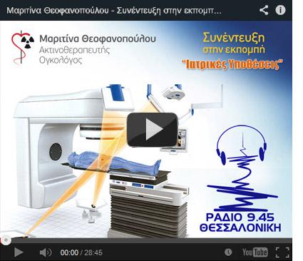 Μαριτίνα Θεοφανοπούλου - Συνέντευξη στην εκπομπή Ιατρικές Υποθέσεις