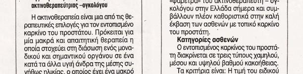 Άρθρο της Μ. Θεοφανοπούλου για την εφημερίδα «Ελευθερία»