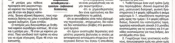Νέο Άρθρο της κας Μ. Θεοφανοπούλου για την «Ελευθερία»